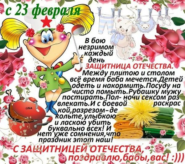 Девушке поздравления на 23 февраля прикольные