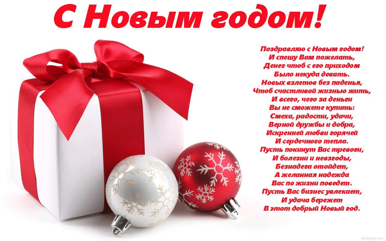 Открытки и тексты новогодних поздравлений началась раздача подарков, приколы картинки