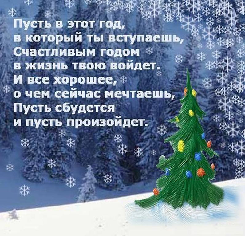 Картинки стихи про новый год
