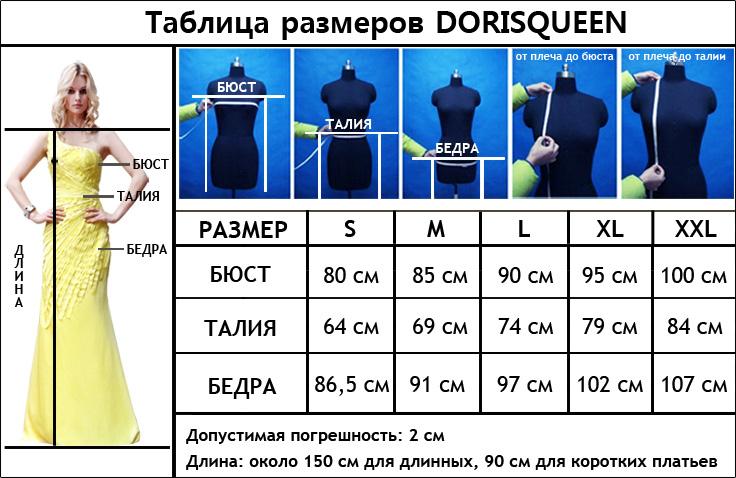 Платьем Какой Размер