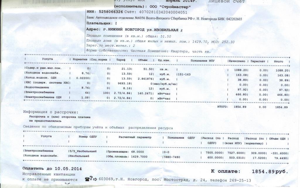 Налоговая знаменского района номер телефона