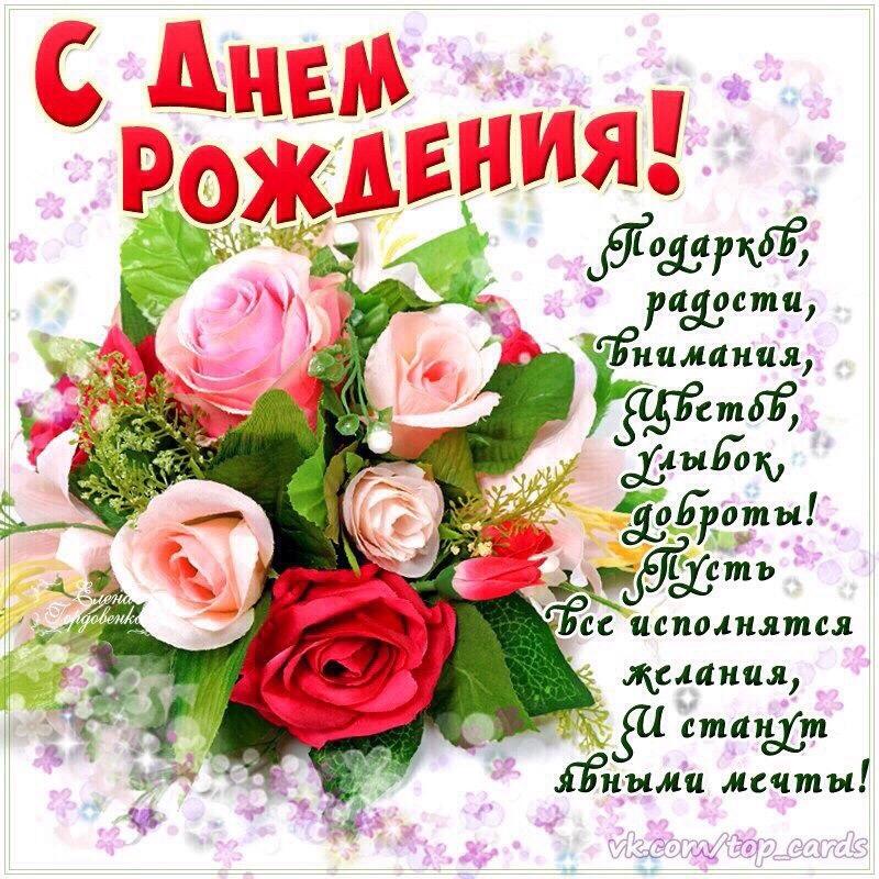 Популярные открытки и картинки с Днём рождения!