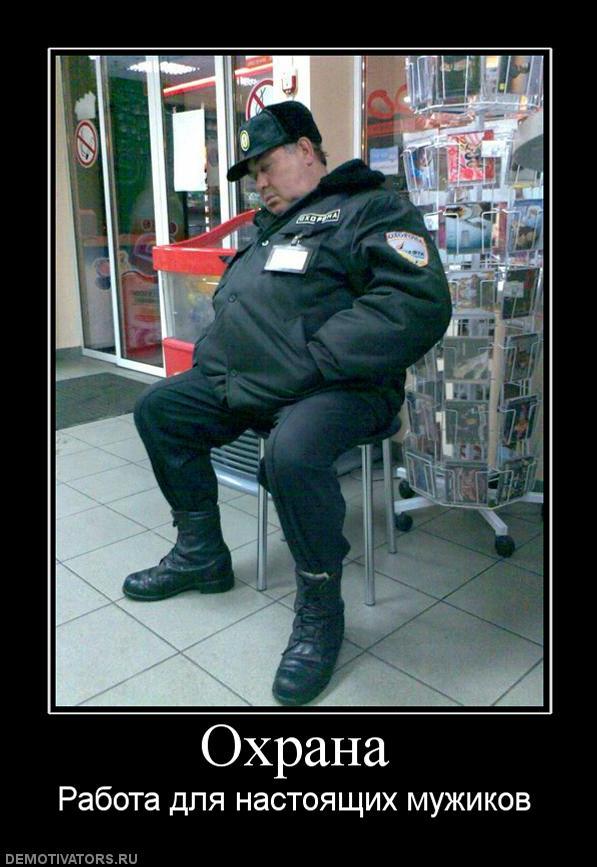 нашем картинки про работу охранника прикольные всех