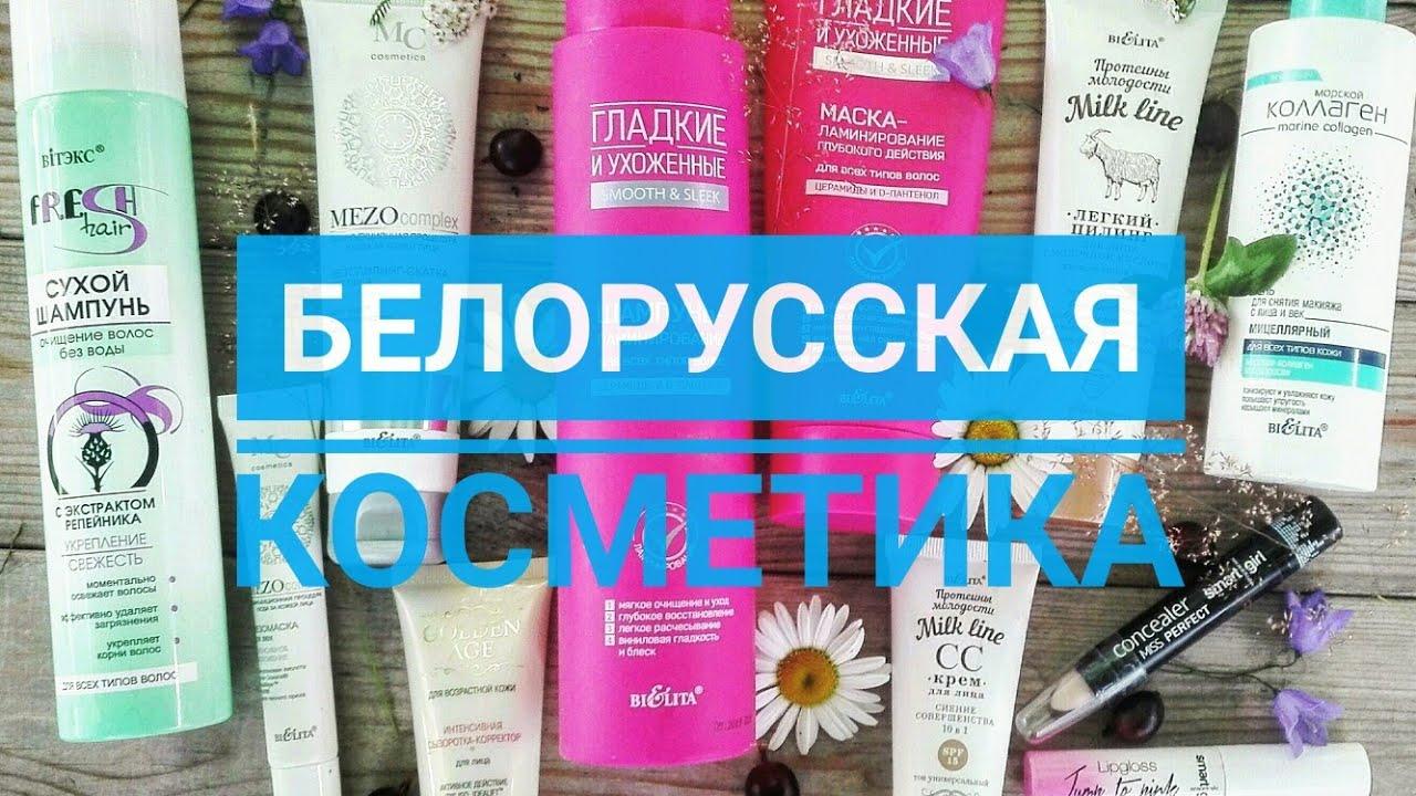 Белорусская косметика в запорожье купить описание косметики эйвон