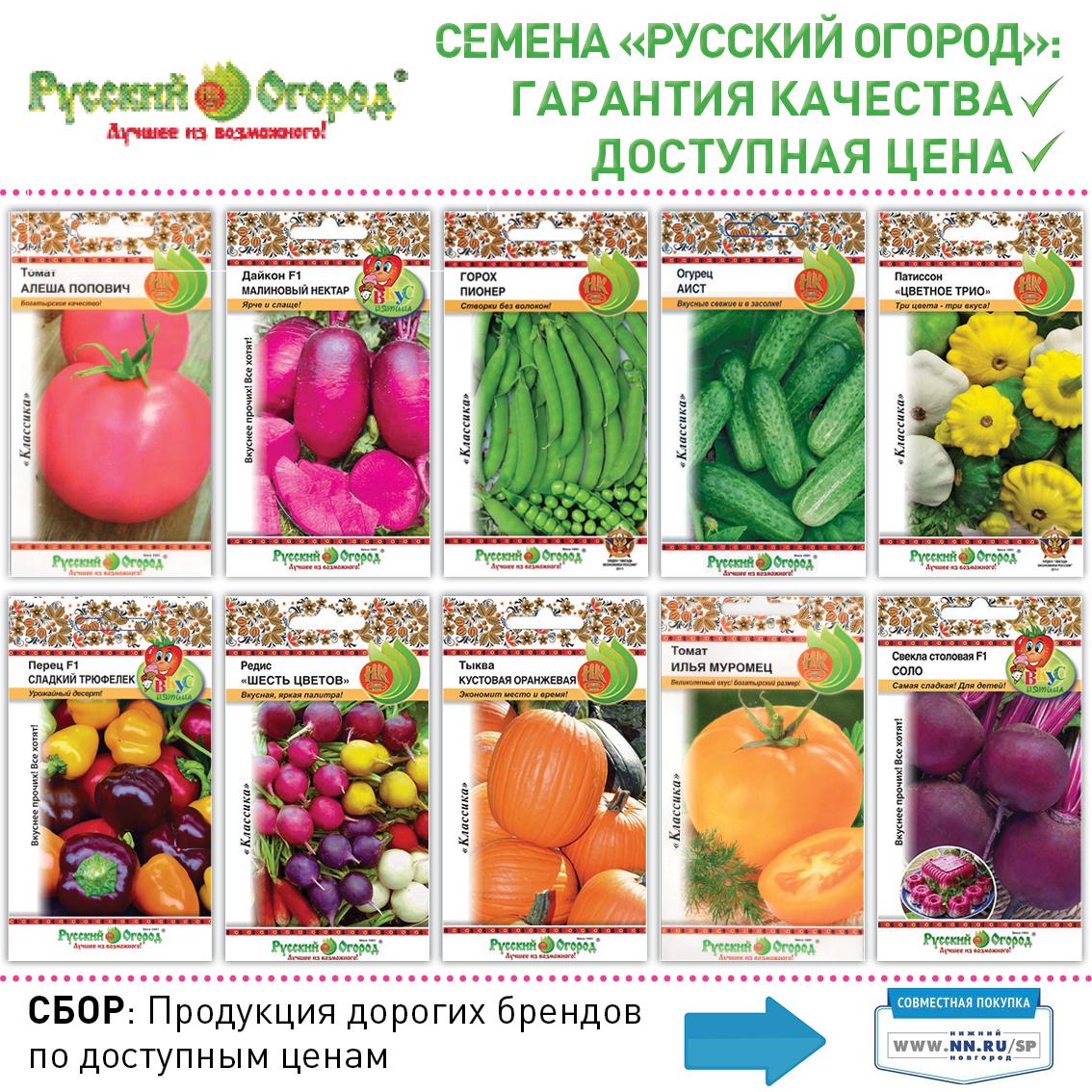 Сайт компании русский огород сайты для продвижения своих работ