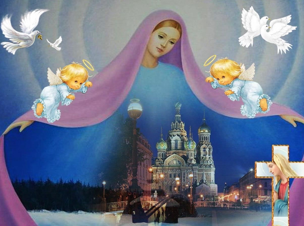 Картинки к покрову богородицы