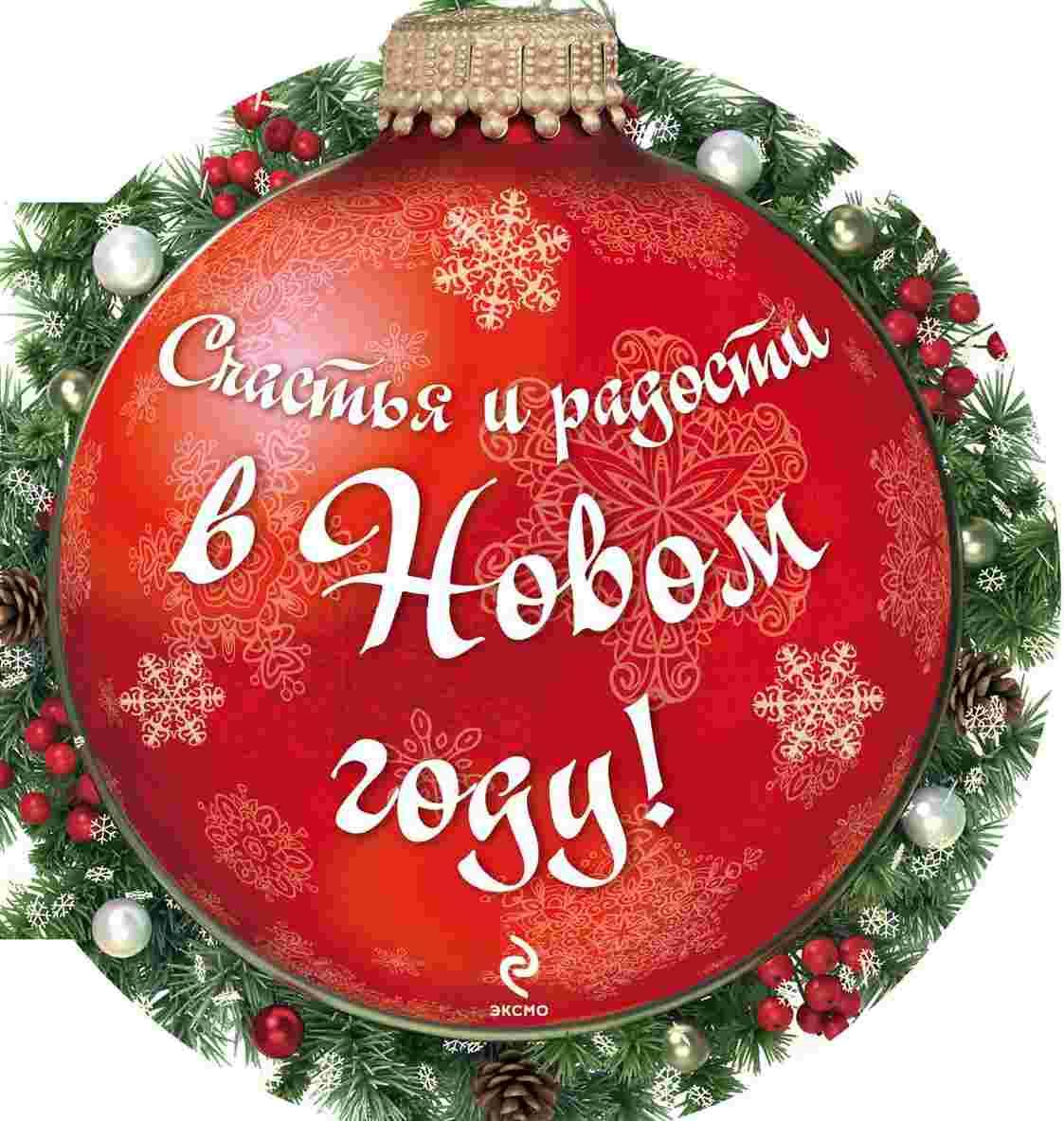 Картинка с пожеланиями в новом году