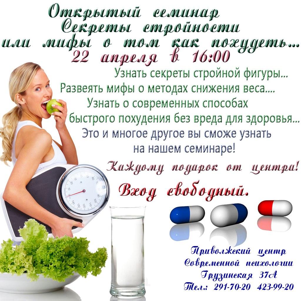 Как найти рекламу на похудения