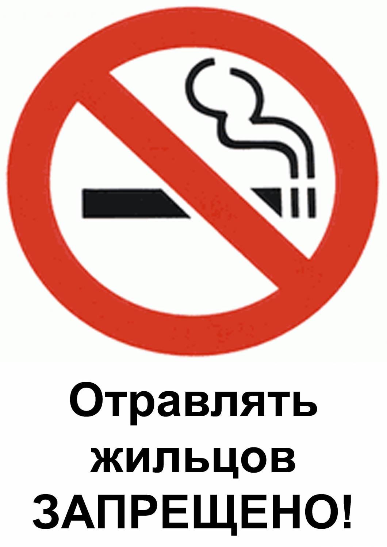 на площадке не курить картинки самые