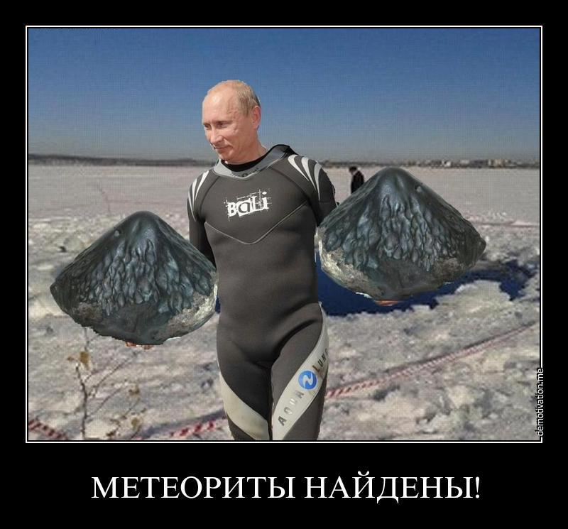 Челябинск демотиваторы метеорит