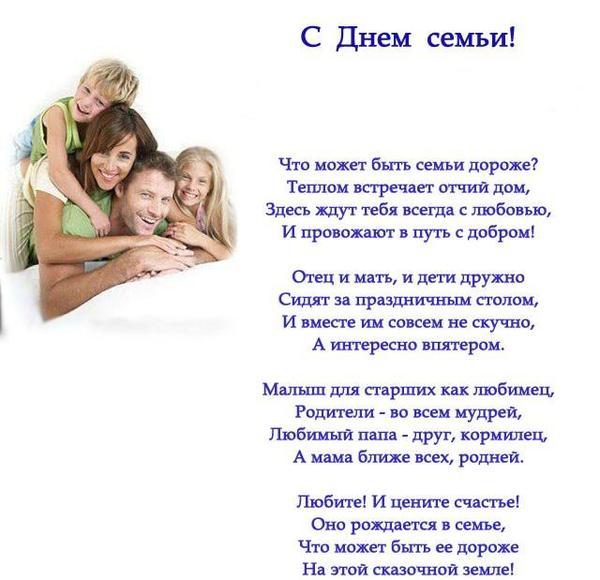 Стихи с днем семьи любви и верности детям
