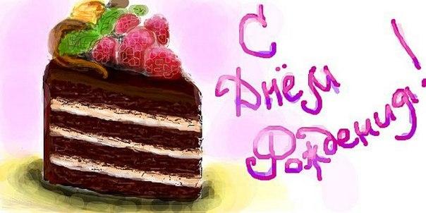 Крутые рисунки, картинки поздравления с днем рождения в вконтакте на стену