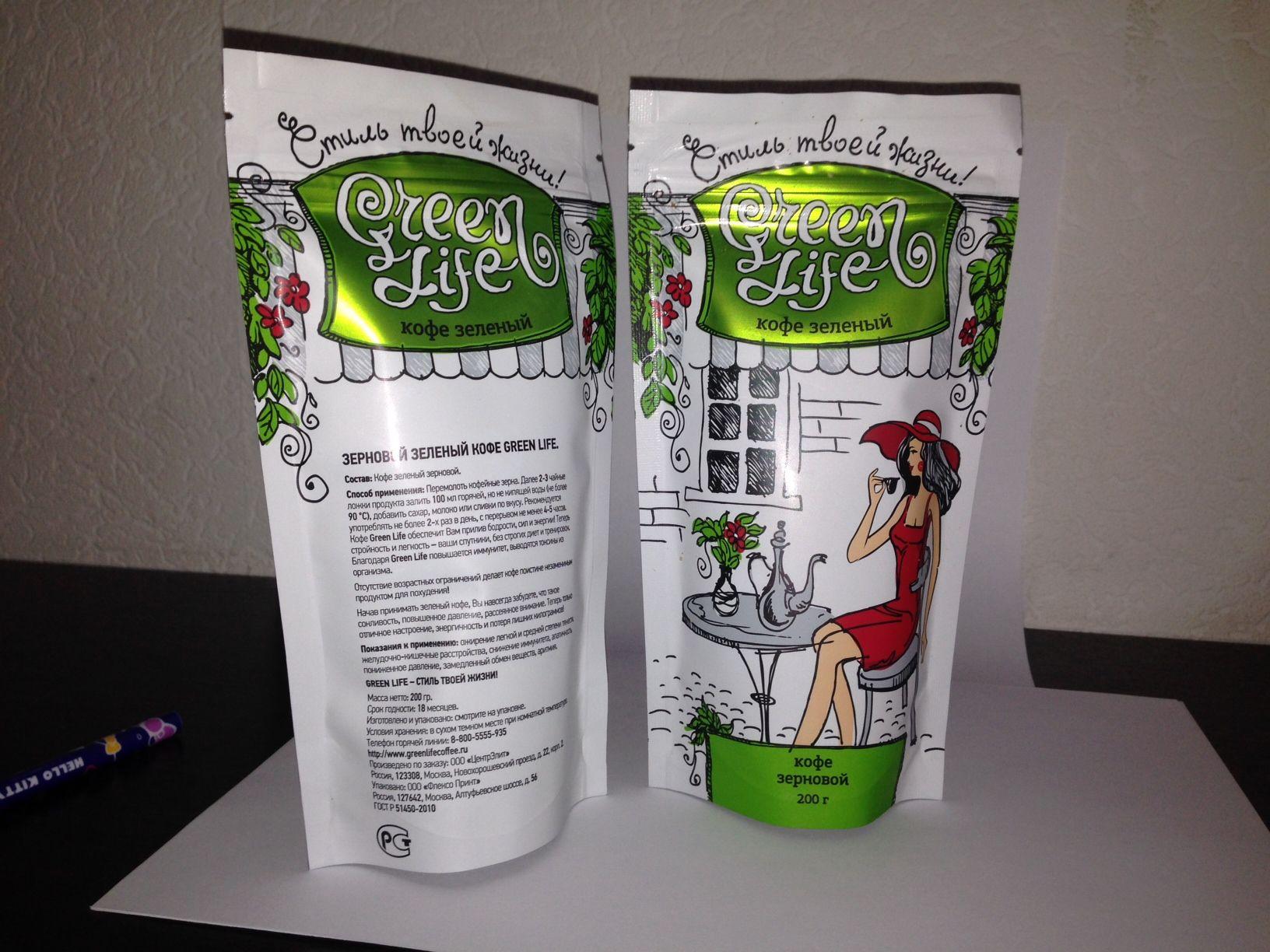 Диета Зеленое Кофе. Можно ли похудеть с помощью зеленого кофе и как правильно это сделать?