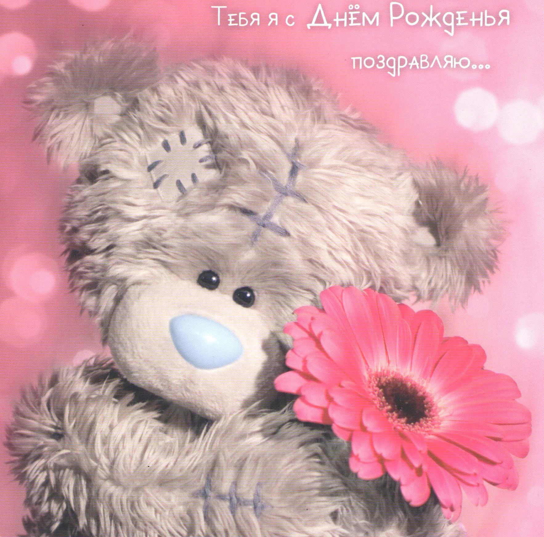 довольно большая открытки с днем рождения медвежата винограду