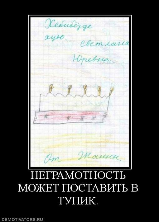 112118611-729277_negramotnost-mozhet-pos