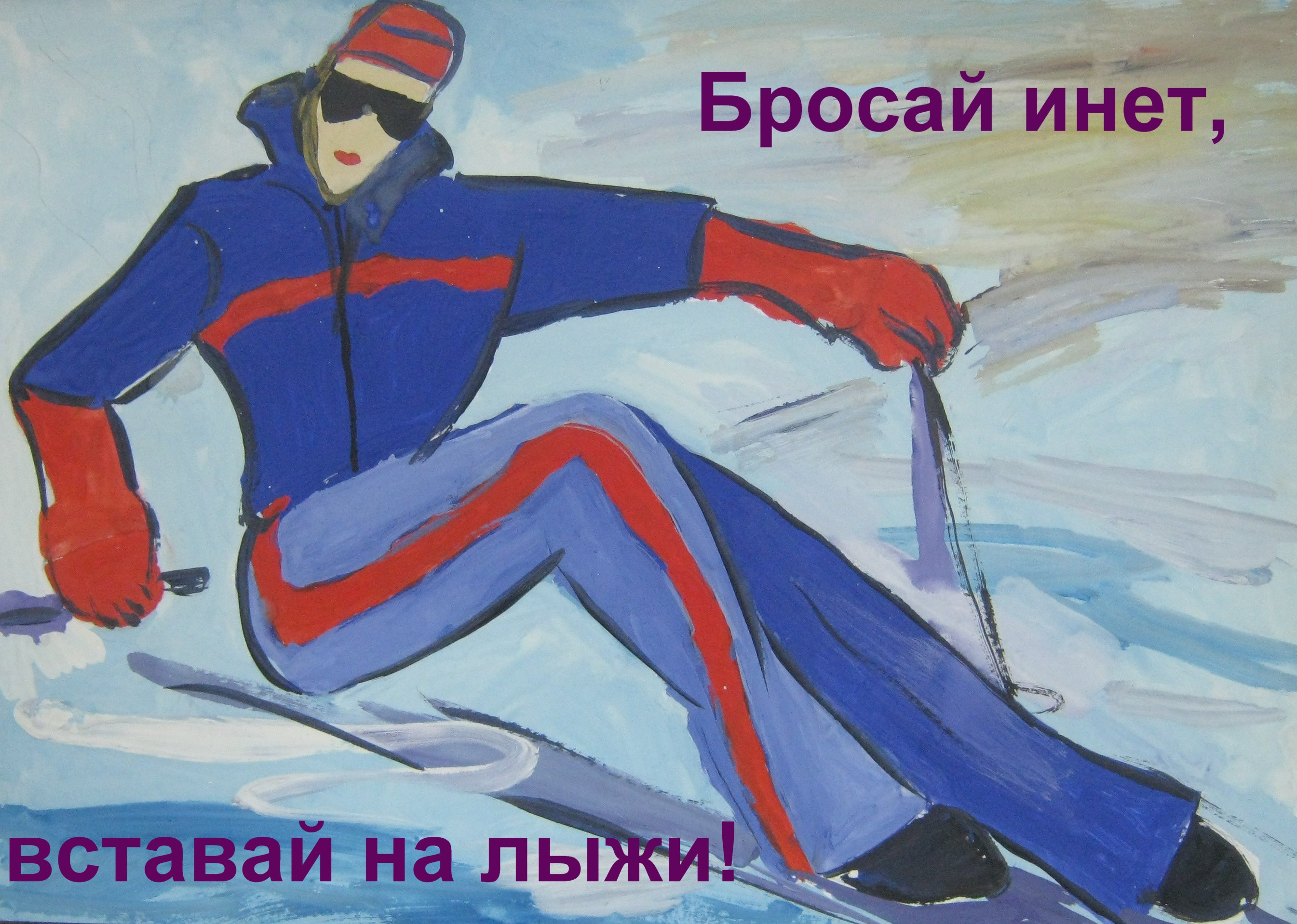 Целоваться, открытка лыжника