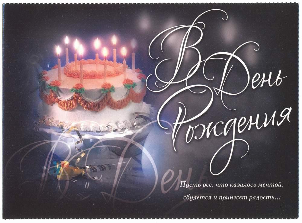 поздравления евгению с днем рождения евгению коллеге можно