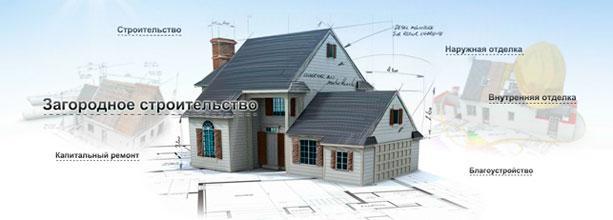 Строительство загородного дома от а до я