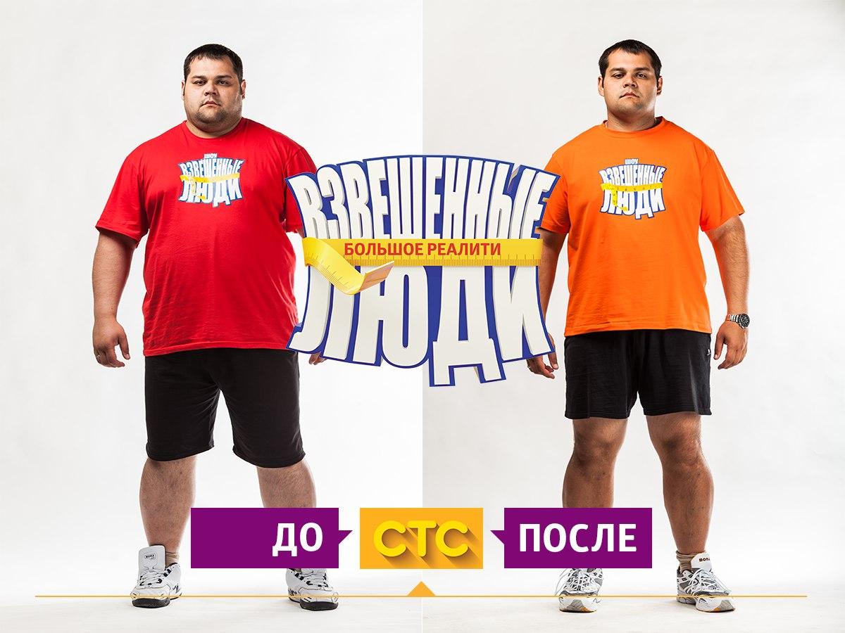 Программа похудения на шоу взвешенные люди