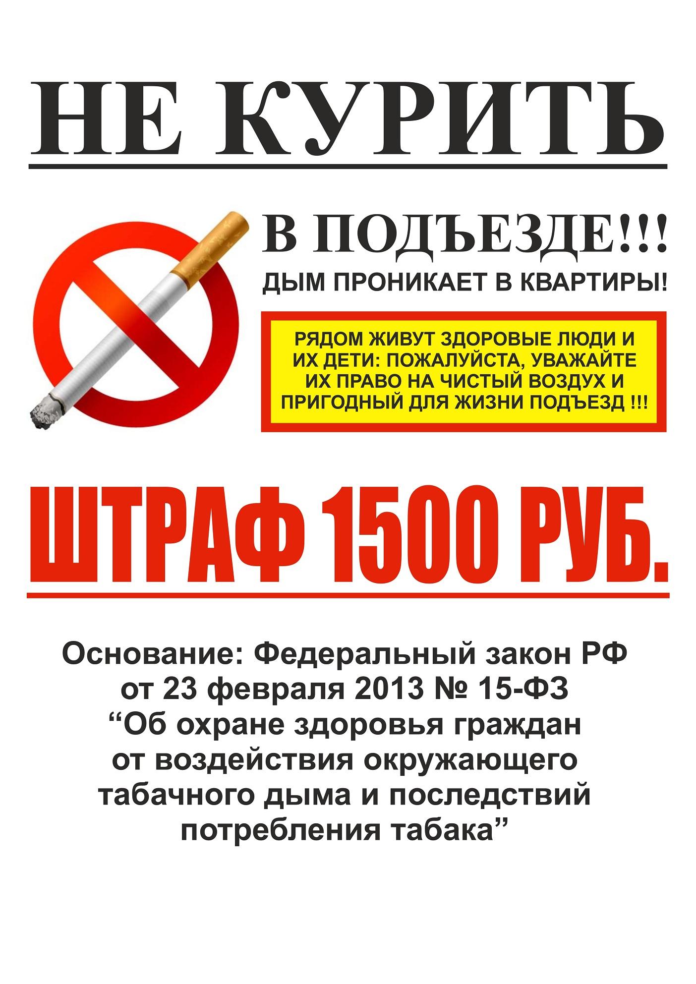 объявления картинки против курения в общественных местах время