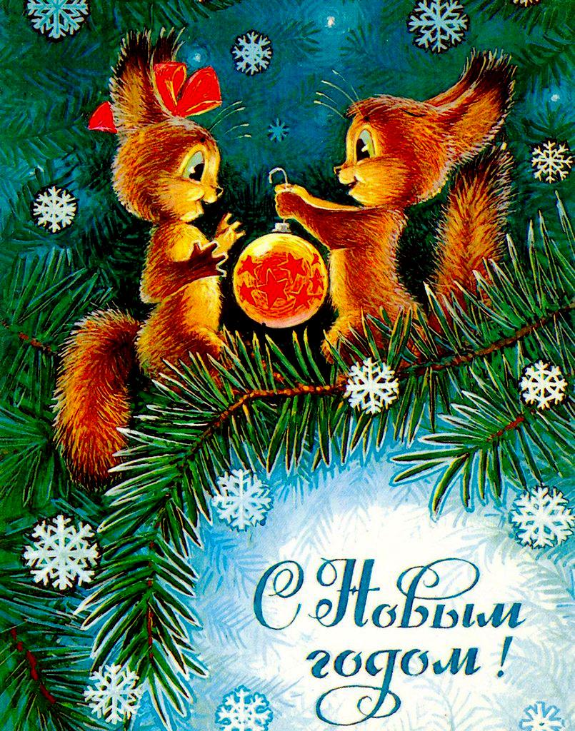 Днем, цена советских открыток с новым годом