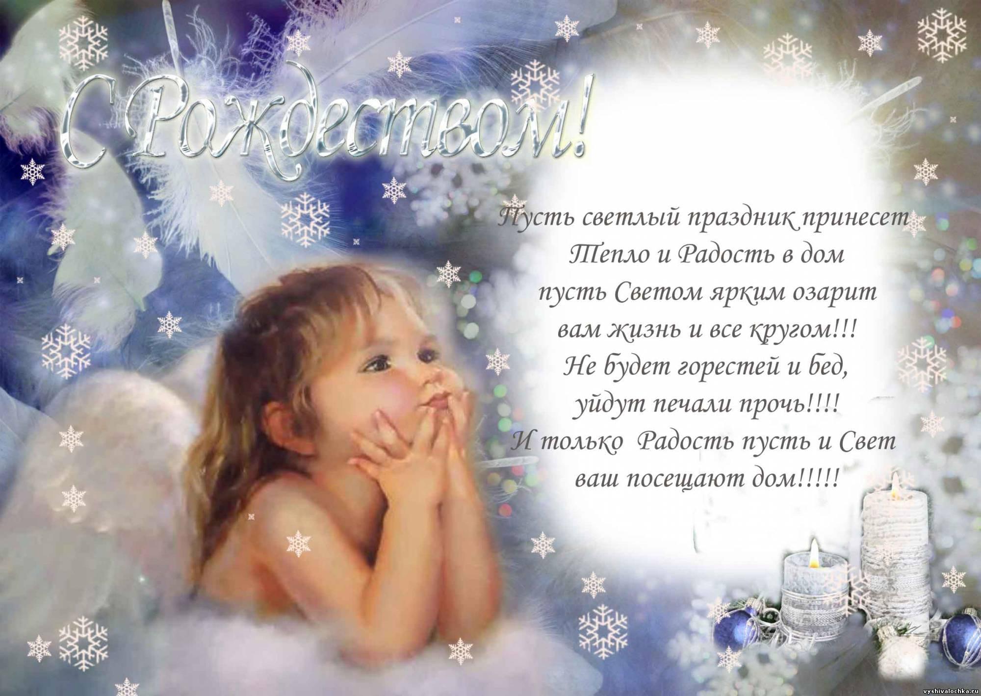 еще поздравление с рождеством племянниц она