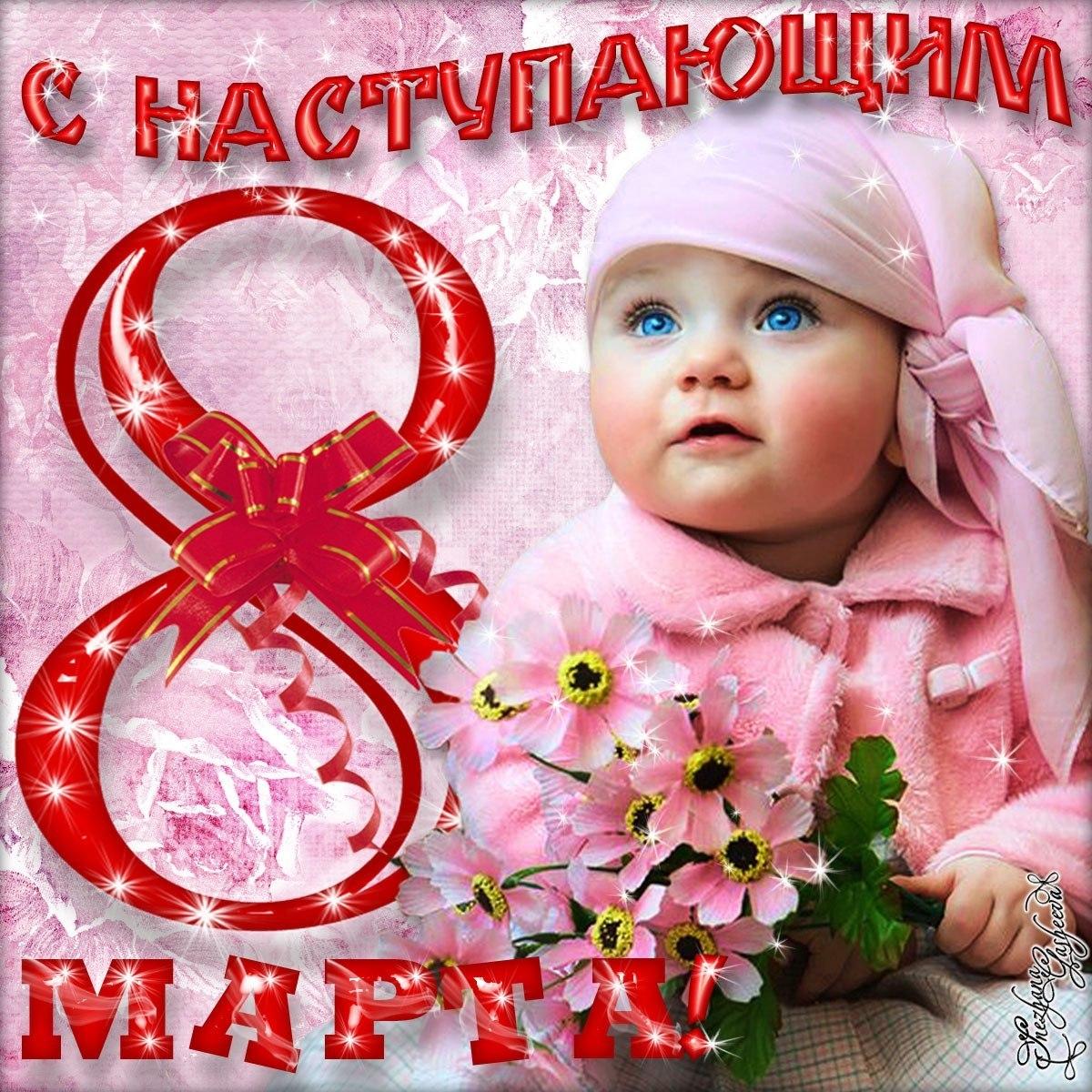 Поздравительная открытка с наступающим 8 марта