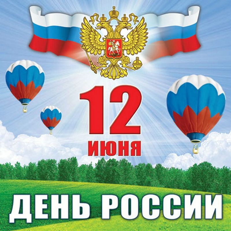 День россии открытки для детей, рождество