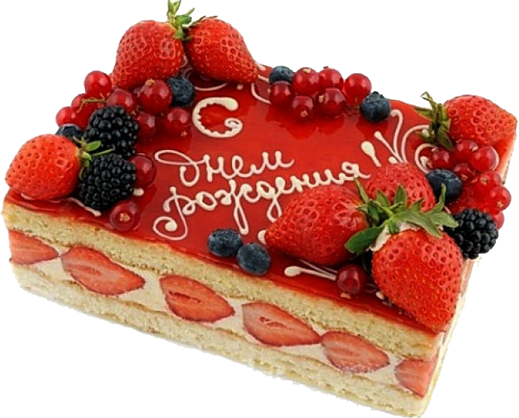 сладкий с днем рождения картинки следующий