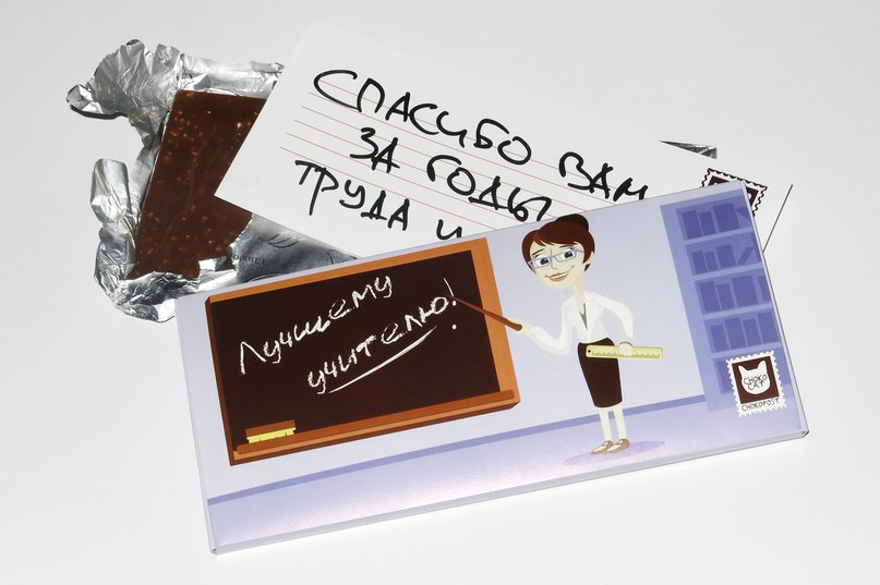 Картинки на шоколад с днем учителя