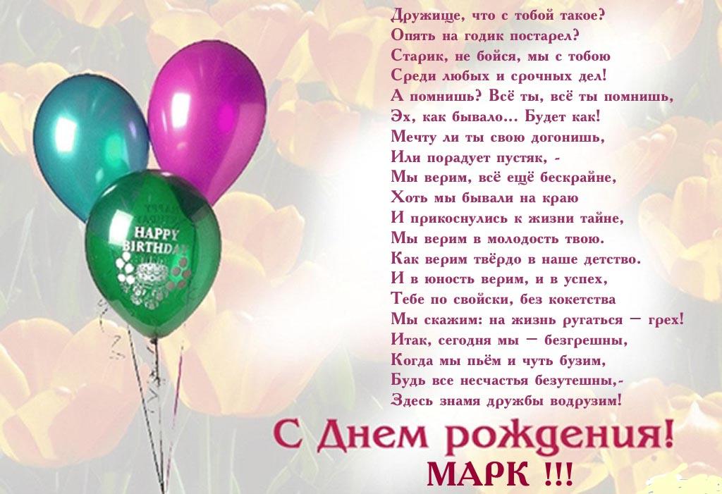 Поздравление с днем рождения марика