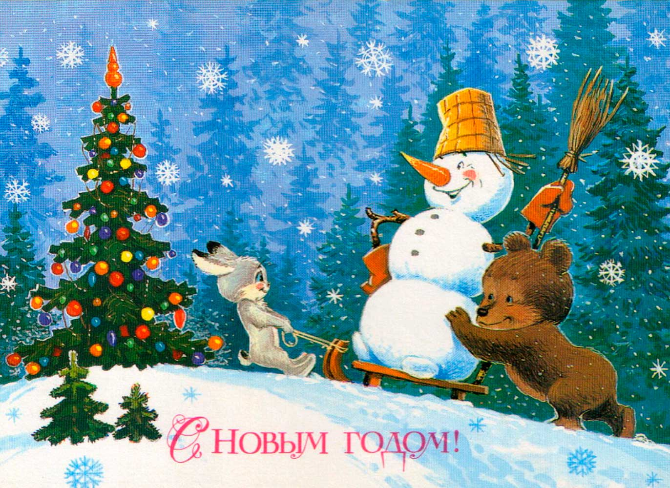 Рисованные картинки поздравления с новым годом, для изготовление