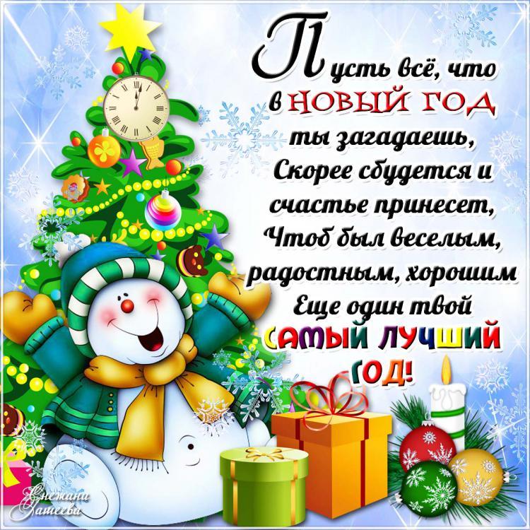 Самое красивое поздравления с новым годом