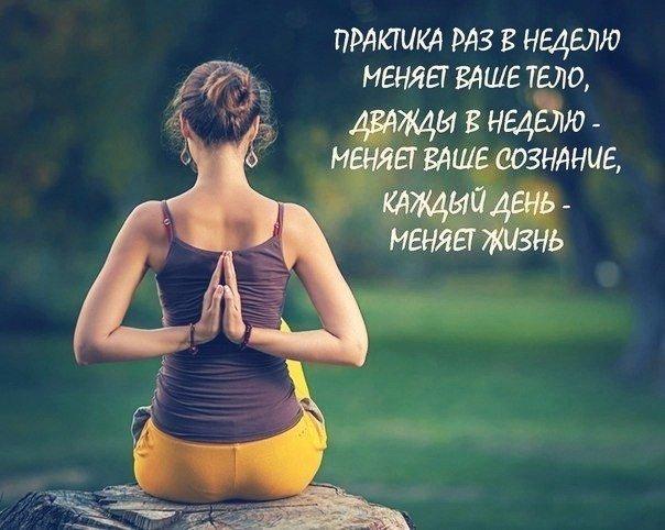 Йога в картинках с надписями