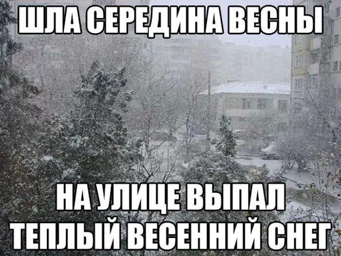 опять зима картинка