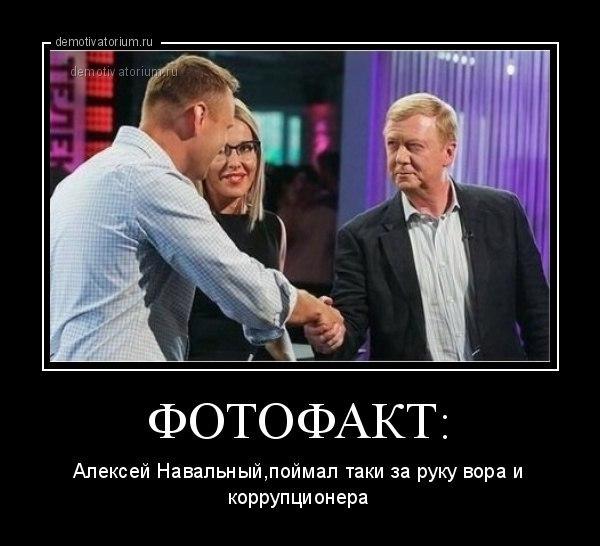 https://cstor.nn2.ru/forum/data/forum/images/2017-06/178254226-naval-niy_poymal_korrupcionera.jpg