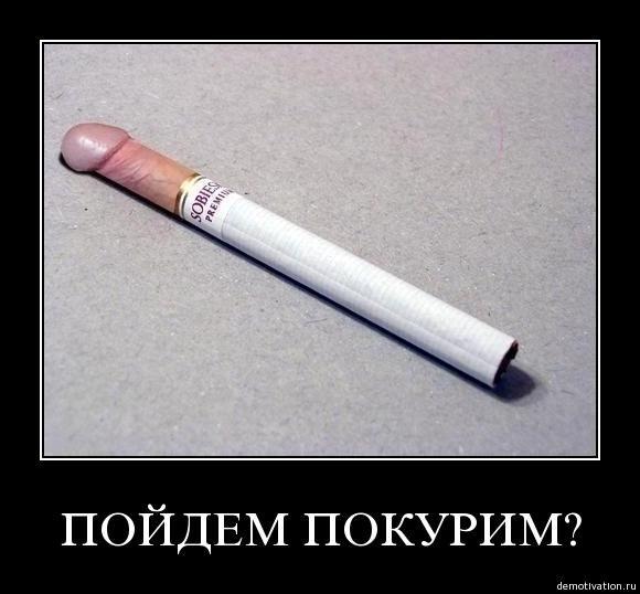 Есть сигарета демотиваторы