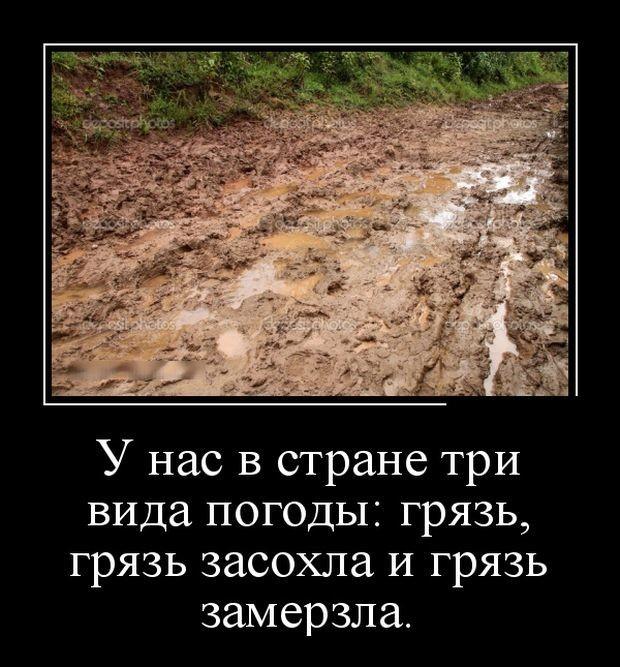 кирове демотиваторы из грязи в князи прокручивать