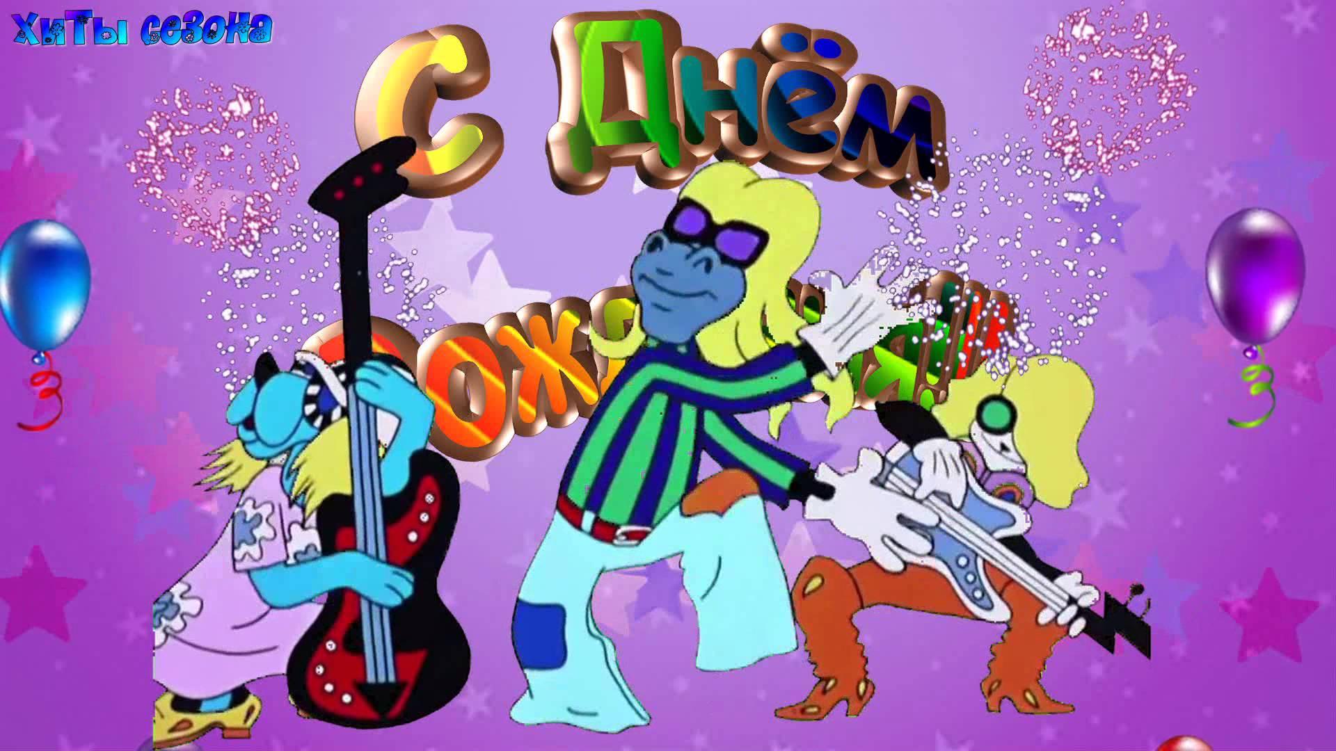 Открытки с днем рождения прикольные анимационные музыкальные, день учителя