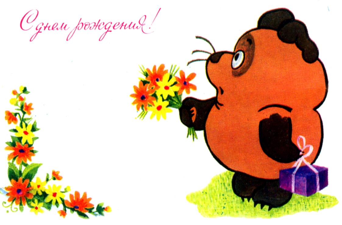 открытки с винни пухом на 8 марта