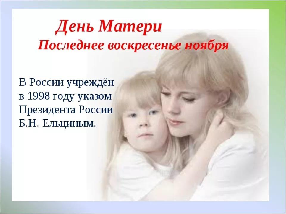 картинки день матери россии день матерей как проехать где