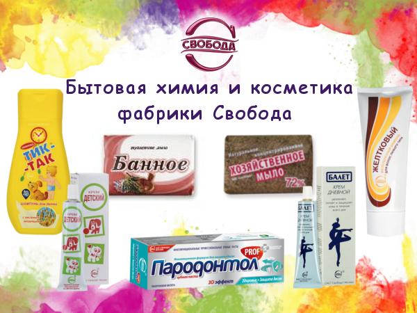Где можно купить косметику свобода изадора косметика купить в новосибирске