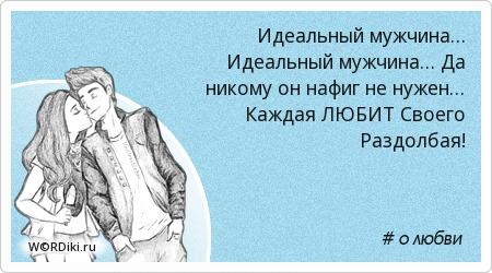 Идеальный мужчина не пьет не курит не играет в карты и не существует играть в чирика карты
