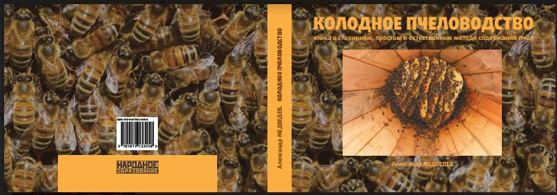 Пчеловодство секс