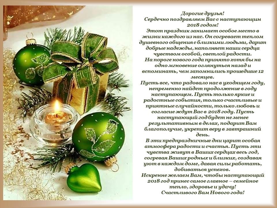 купить пожелания на новый год заведующей россии создан