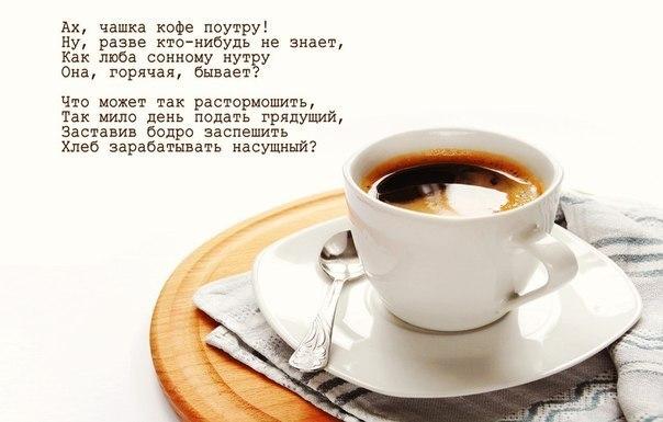 Поздравление к подарку кофейная чашка