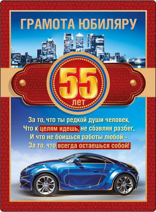 Поздравления водителю с юбилеем 55 лет