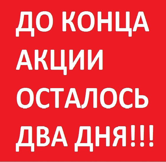 картинки до конца недели осталось русского народа