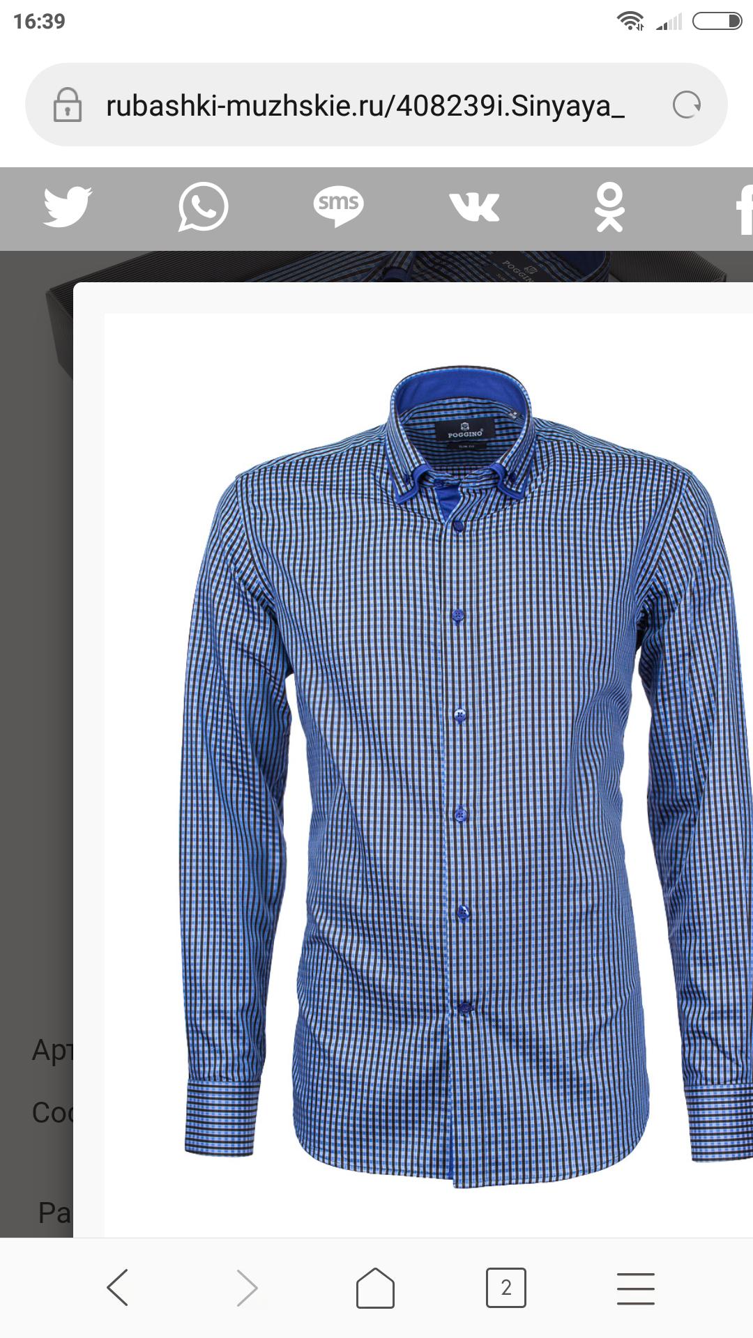 2e5c50dbdb5b18e Разрешите я с пристроем.Рубашка Poggino размер xxl,рост 190,ворот  45-46,качество отличное,нам велико .цена 1700рублей,мерить тонкинская или  любой цр.