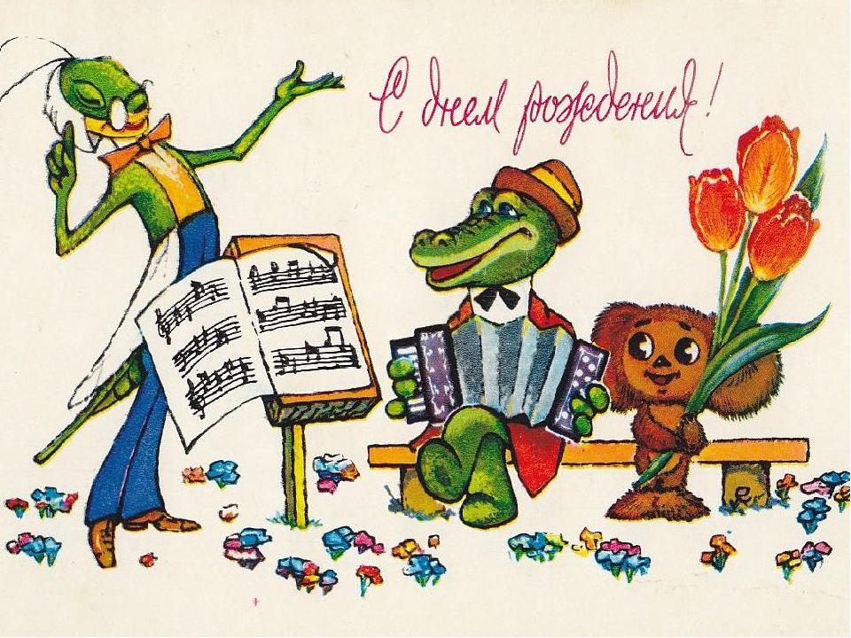 С днем рождения открытки которые поют